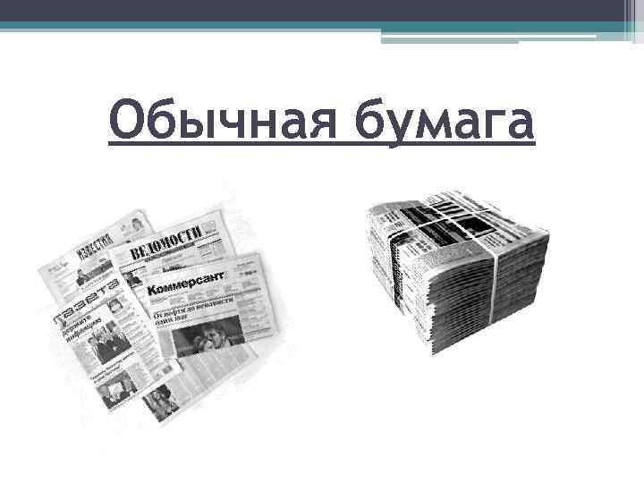 Обычная бумага