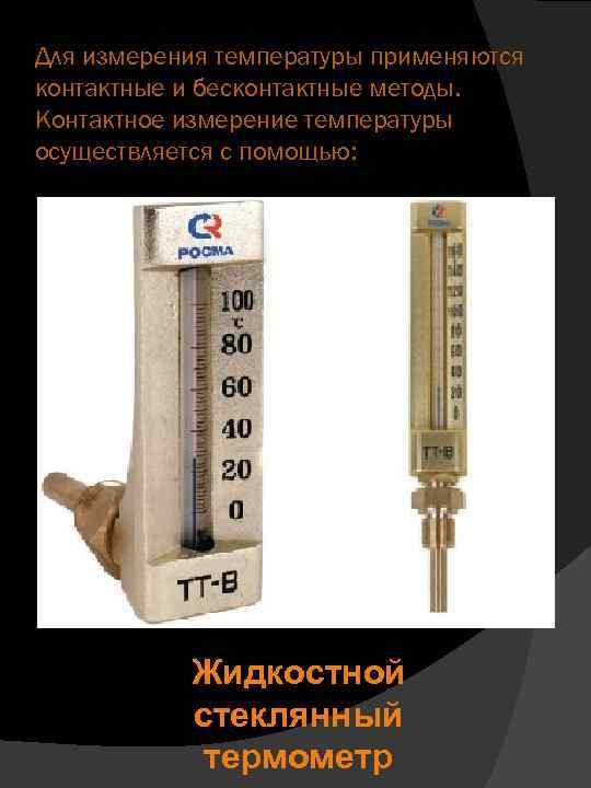 Для измерения температуры применяются контактные и бесконтактные методы. Контактное измерение температуры осуществляется с помощью: