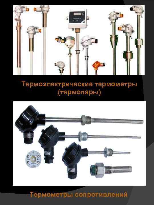 Термоэлектрические термометры (термопары) Термометры сопротивлений