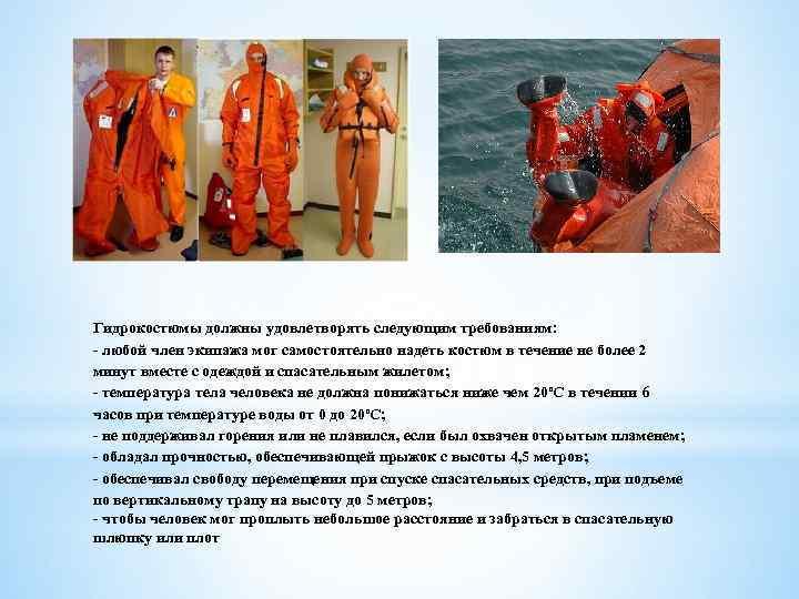 Гидрокостюмы должны удовлетворять следующим требованиям: - любой член экипажа мог самостоятельно надеть костюм в