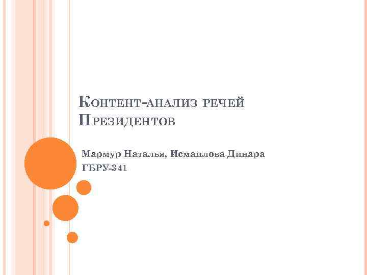 КОНТЕНТ-АНАЛИЗ РЕЧЕЙ ПРЕЗИДЕНТОВ Мармур Наталья, Исмаилова Динара ГБРУ-341