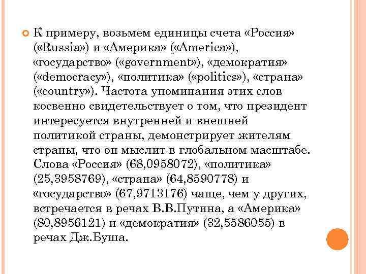 К примеру, возьмем единицы счета «Россия» ( «Russia» ) и «Америка» ( «America»