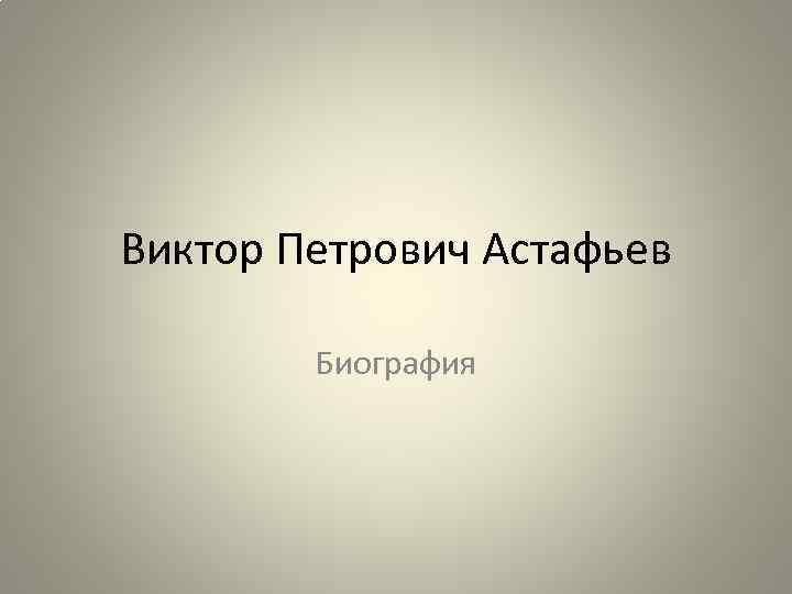 Виктор Петрович Астафьев Биография