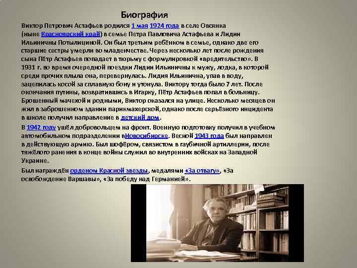 Биография Виктор Петрович Астафьев родился 1 мая 1924 года в селе Овсянка (ныне