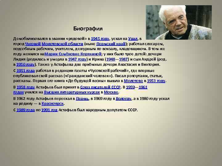 Биография Демобилизовался в звании «рядовой» в 1945 году, уехал на Урал, в город Чусовой