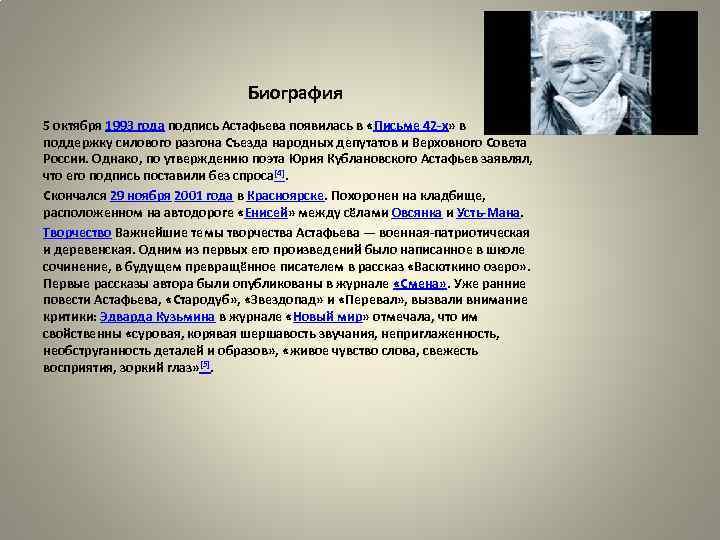Биография 5 октября 1993 года подпись Астафьева появилась в «Письме 42 -х» в