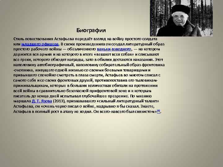 Биография Стиль повествования Астафьева передаёт взгляд на войну простого солдата или младшего офицера.