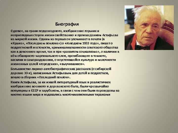 Биография Суровое, на грани подцензурного, изображение горьких и неприглядных сторон жизни свойственно и