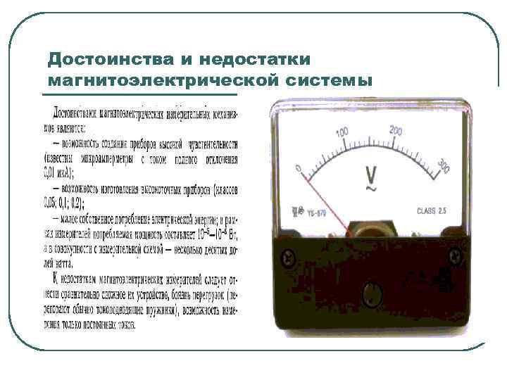 Принцип работы основан на взаимодействии двух катушек(рамок), по которым течет ток.