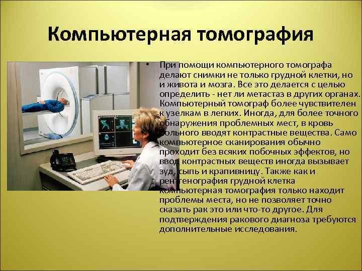 Компьютерная томография • При помощи компьютерного томографа делают снимки не только грудной клетки, но