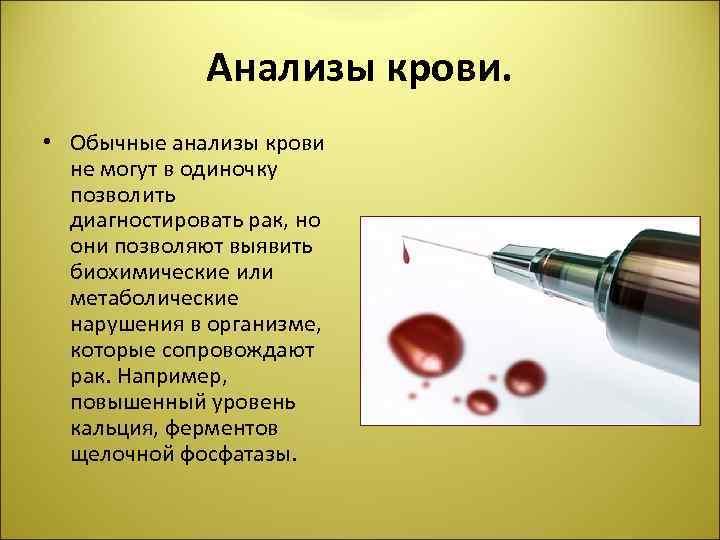 Анализы крови. • Обычные анализы крови не могут в одиночку позволить диагностировать рак, но