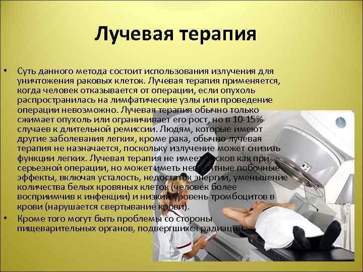 Лучевая терапия • Суть данного метода состоит использования излучения для уничтожения раковых клеток. Лучевая