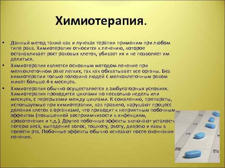 Химиотерапия. • • • Данный метод также как и лучевая терапия применим при любом