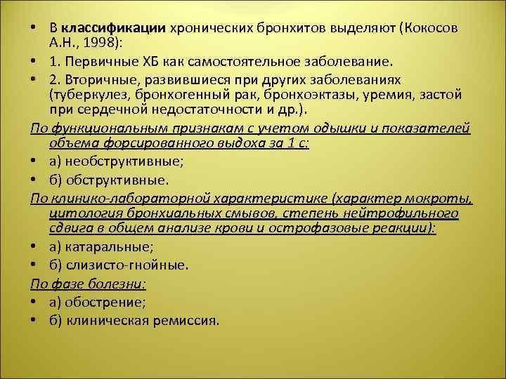 • В классификации хронических бронхитов выделяют (Кокосов А. Н. , 1998): • 1.