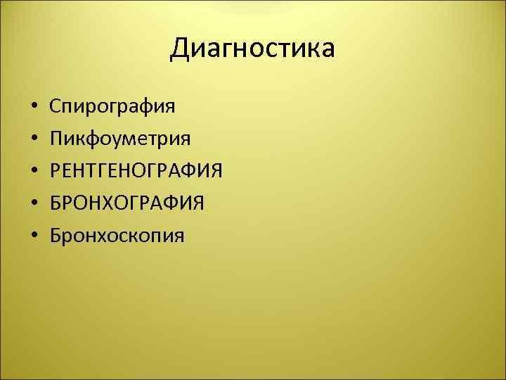 Диагностика • • • Спирография Пикфоуметрия РЕНТГЕНОГРАФИЯ БРОНХОГРАФИЯ Бронхоскопия