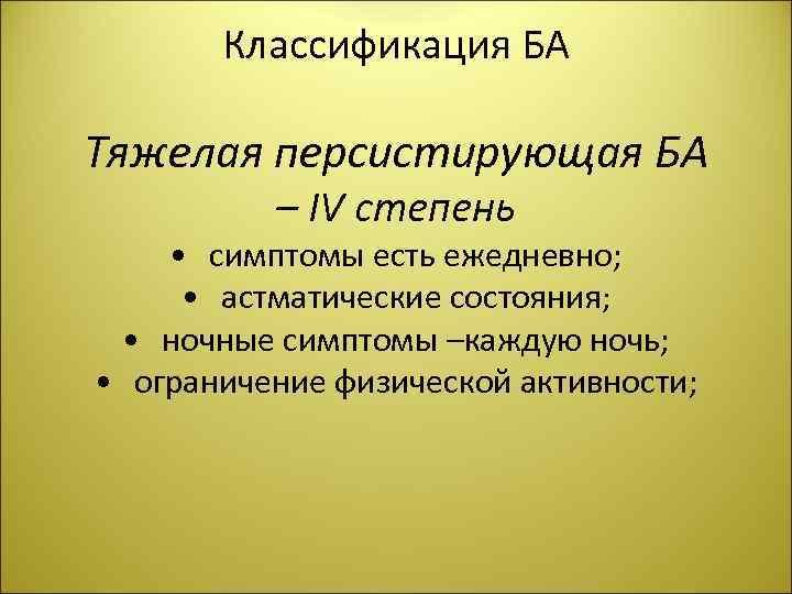 Классификация БА Тяжелая персистирующая БА – ІV степень • симптомы есть ежедневно; • астматические