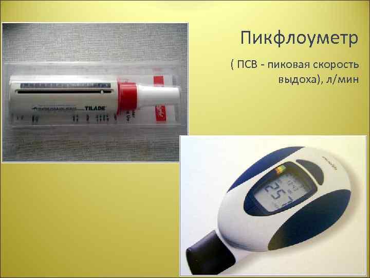 Пикфлоуметр ( ПСВ - пиковая скорость выдоха), л/мин