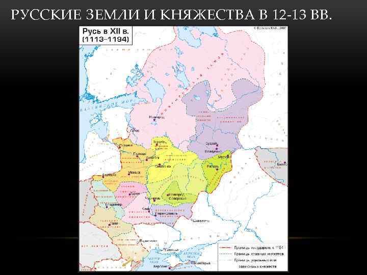 РУССКИЕ ЗЕМЛИ И КНЯЖЕСТВА В 12 -13 ВВ.
