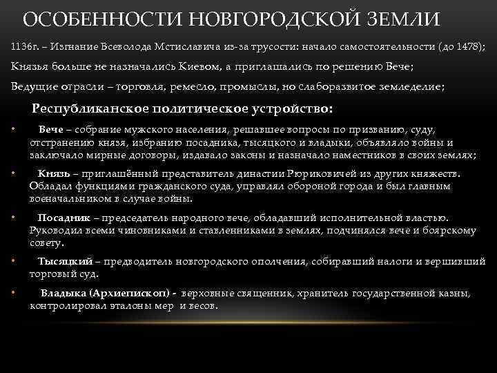 ОСОБЕННОСТИ НОВГОРОДСКОЙ ЗЕМЛИ 1136 г. – Изгнание Всеволода Мстиславича из-за трусости: начало самостоятельности (до