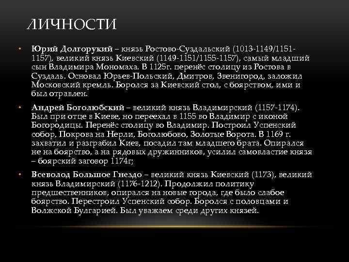 ЛИЧНОСТИ • Юрий Долгорукий – князь Ростово-Суздальский (1013 -1149/11511157), великий князь Киевский (1149 -1151/1155