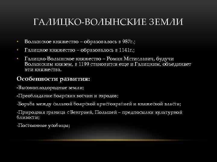 ГАЛИЦКО-ВОЛЫНСКИЕ ЗЕМЛИ • Волынское княжество – образовалось в 987 г. ; • Галицкое княжество