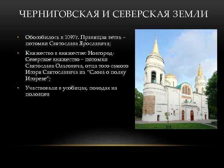ЧЕРНИГОВСКАЯ И СЕВЕРСКАЯ ЗЕМЛИ • Обособилось в 1097 г. Правящая ветвь – потомки Святослава
