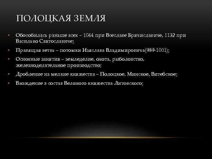 ПОЛОЦКАЯ ЗЕМЛЯ • Обособилась раньше всех – 1044 при Всеславе Брячиславиче, 1132 при Василько