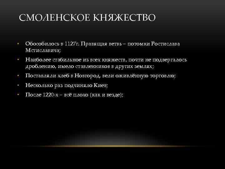 СМОЛЕНСКОЕ КНЯЖЕСТВО • Обособилось в 1127 г. Правящая ветвь – потомки Ростислава Мстиславича; •