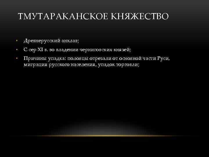 ТМУТАРАКАНСКОЕ КНЯЖЕСТВО • Древнерусский анклав; • С сер XI в. во владении черниговских князей;