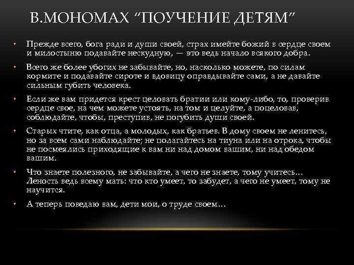 """В. МОНОМАХ """"ПОУЧЕНИЕ ДЕТЯМ"""" • Прежде всего, бога ради и души своей, страх имейте"""