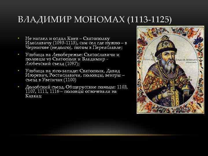 ВЛАДИМИР МОНОМАХ (1113 -1125) • Не наглел и отдал Киев – Святополку Изяславичу (1093