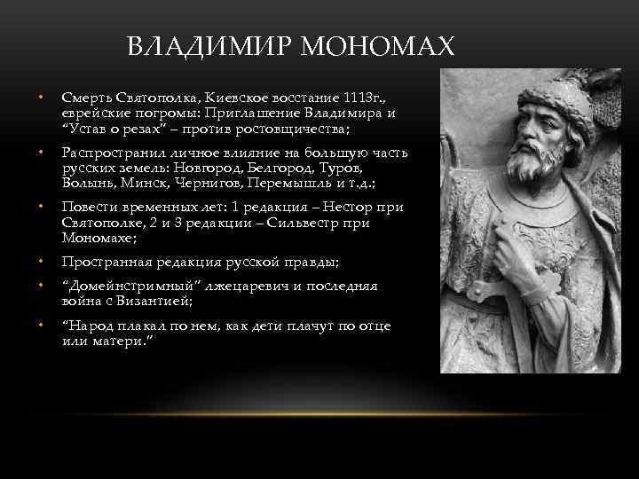 ВЛАДИМИР МОНОМАХ • Смерть Святополка, Киевское восстание 1113 г. , еврейские погромы: Приглашение