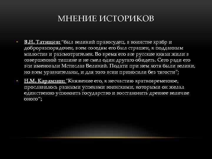 """МНЕНИЕ ИСТОРИКОВ • В. Н. Татищев: """"был великий правосудец, в воинстве храбр и доброразпорядочен,"""