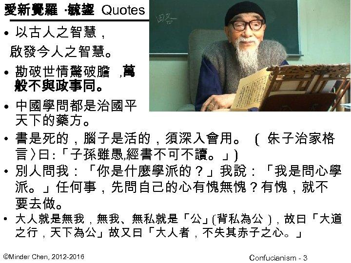 愛新覺羅 ·毓鋆 Quotes • 以古人之智慧, 啟發今人之智慧。 • 勘破世情驚破膽 , 萬 般不與政事同。 • 中國學問都是治國平 天下的藥方。