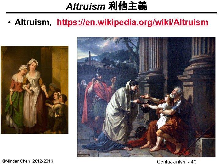 Altruism 利他主義 • Altruism, https: //en. wikipedia. org/wiki/Altruism ©Minder Chen, 2012 -2016 Confucianism -