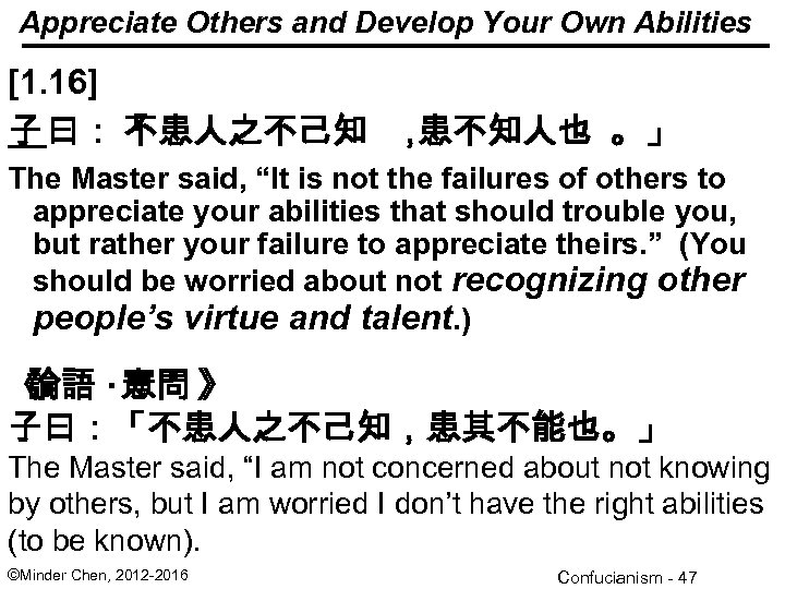 Appreciate Others and Develop Your Own Abilities [1. 16] 子 曰:「 不患人之不己知 , 患不知人也
