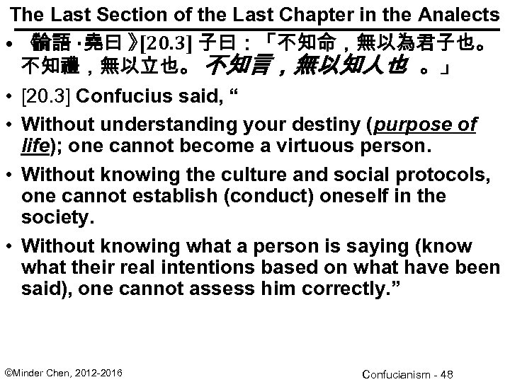 The Last Section of the Last Chapter in the Analects • 《 論語 ‧堯曰