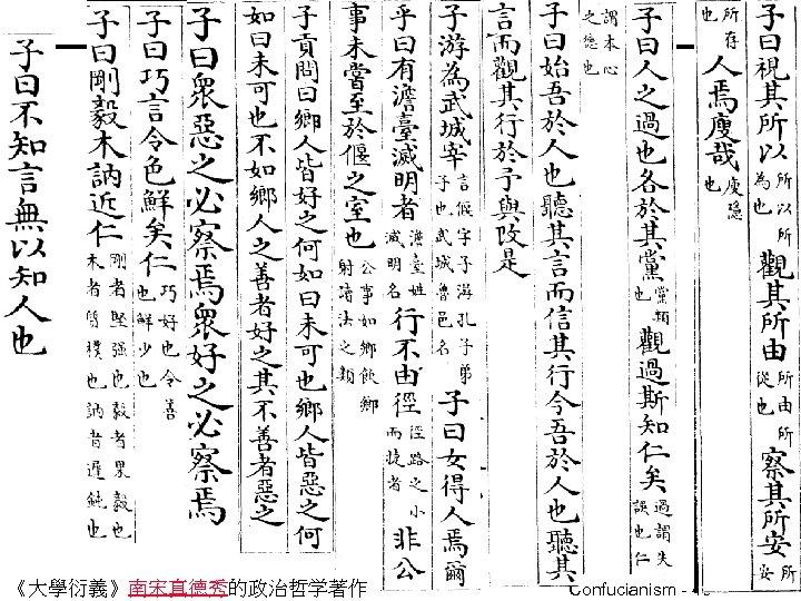 e ©Minder Chen, 2012 -2016 《大學衍義》南宋真德秀的政治哲学著作 Confucianism - 49