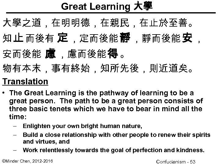 Great Learning 大學 大學之道,在明明德,在親民,在止於至善。 知 止 而後有 定 ,定而後能 靜 ,靜而後能 安 , 安而後能
