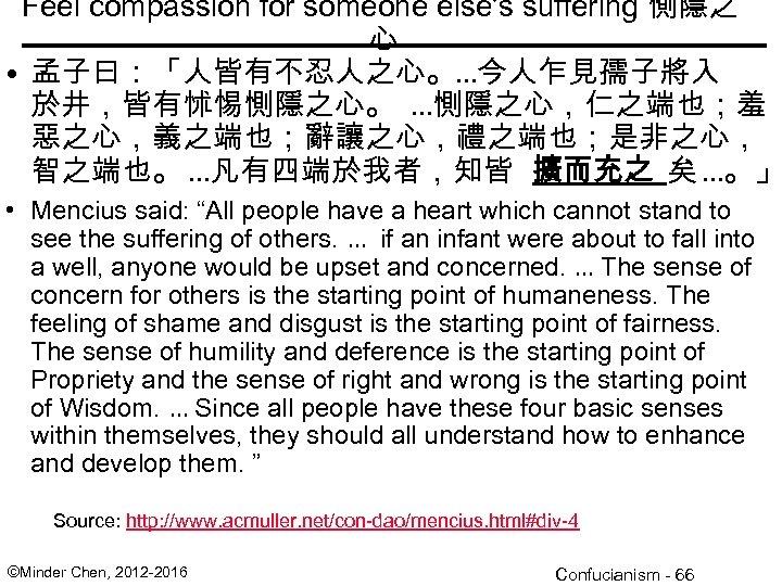 Feel compassion for someone else's suffering 惻隱之 心 • 孟子曰:「人皆有不忍人之心。…今人乍見孺子將入 於井,皆有怵惕惻隱之心。 …惻隱之心,仁之端也;羞 惡之心,義之端也;辭讓之心,禮之端也;是非之心, 智之端也。