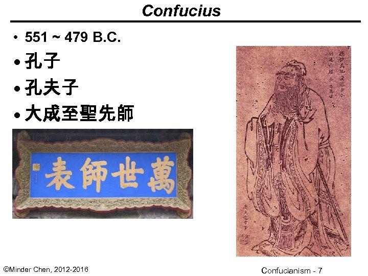 Confucius • 551 ~ 479 B. C. • 孔子 • 孔夫子 • 大成至聖先師 •