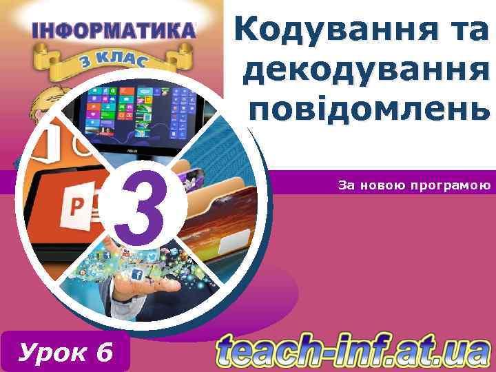 Кодування та декодування повідомлень 3 Урок 6 За новою програмою