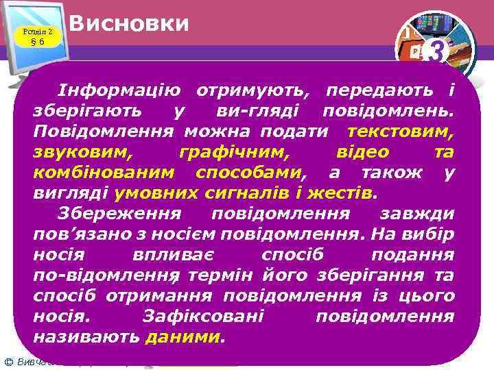 Розділ 2 § 6 Висновки 3 Інформацію отримують, передають і зберігають у ви гляді