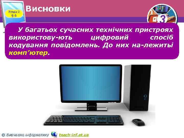 Розділ 2 § 6 Висновки 3 У багатьох сучасних технічних пристроях використову ють цифровий