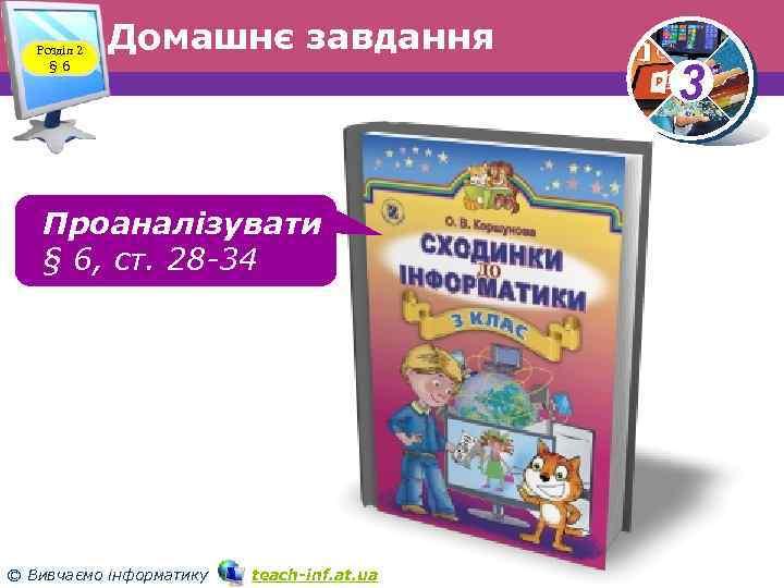 Розділ 2 § 6 Домашнє завдання Проаналізувати § 6, ст. 28 -34 © Вивчаємо