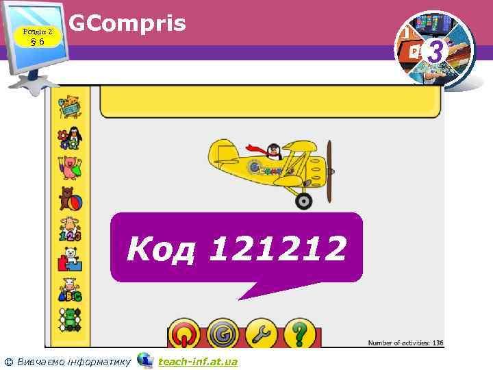 Розділ 2 § 6 GCompris Код 121212 © Вивчаємо інформатику teach inf. at. ua