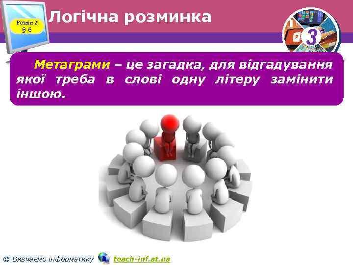 Розділ 2 § 6 Логічна розминка 3 Метаграми – це загадка, для відгадування якої
