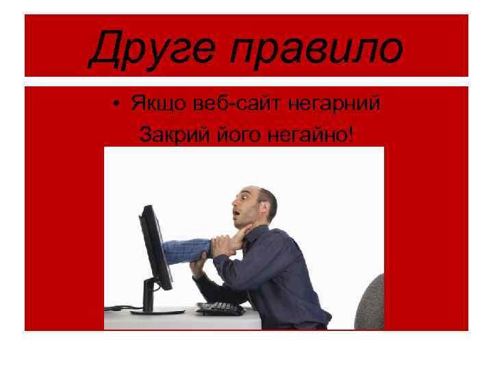Друге правило • Якщо веб-сайт негарний Закрий його негайно!