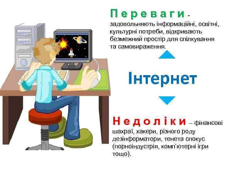 П е р е в а г и - задовольняють інформаційні, освітні, культурні потреби,