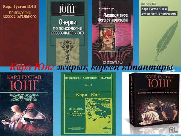 Карл Юнг жарық көрген кітаптары